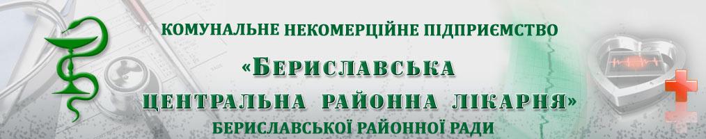"""Комунальне некомерційне підприємство """"Бериславська центральна районна лікарня"""" Бериславської районної ради, Херсонська область"""