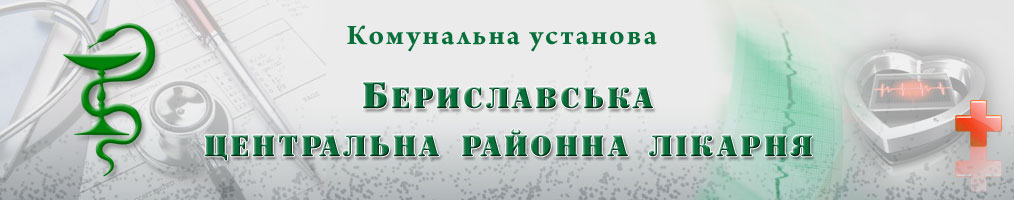 Бериславська района лікарня, Херсонська область